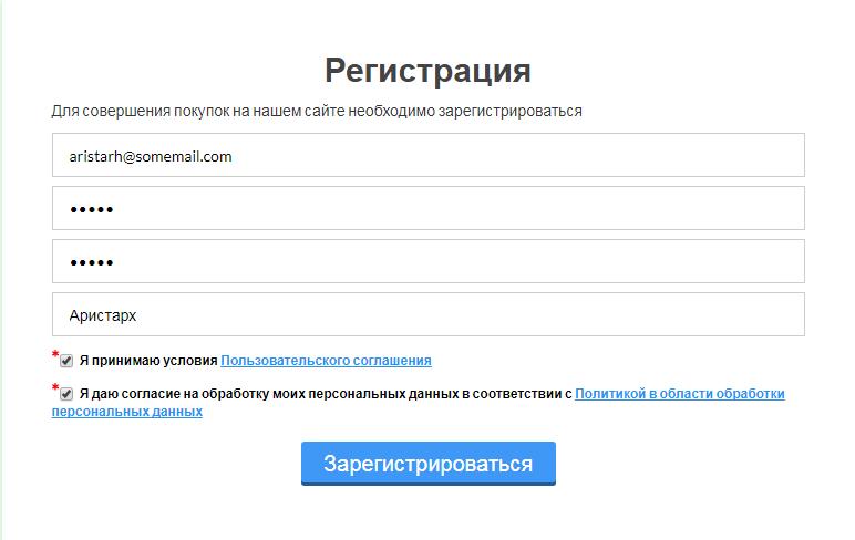 Введите ваш e-mail и придумайте пароль